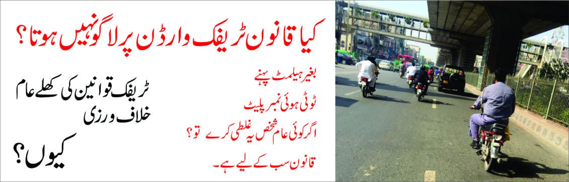Traffic Police Pakistan