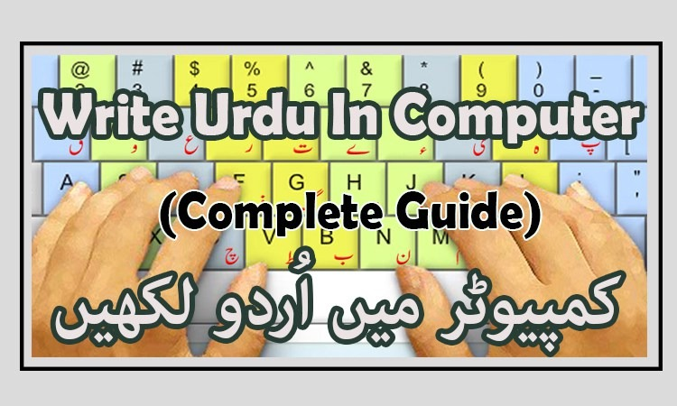 You speak, computer itself will write the Urdu